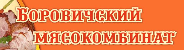 АО БОРОВИЧСКИЙ МЯСОКОМБИНАТ