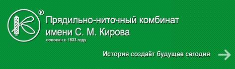 ОАО ПНК ИМ. КИРОВА