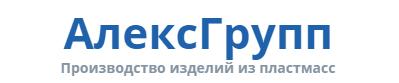 Производитель изделий из пластмасс ООО АлексГрупп