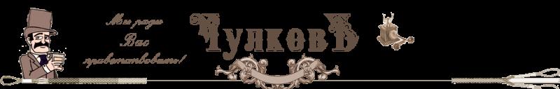 ООО ЧУЛКОВЪ