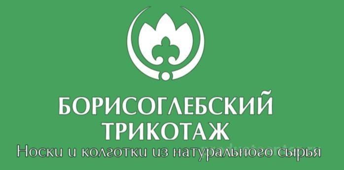 АО Борисоглебский трикотаж