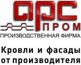 ООО Производственная компания АРС-Пром