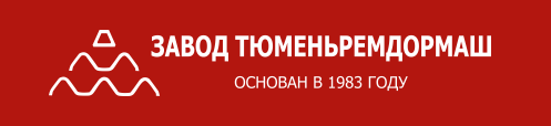 ЗАО Завод Тюменьремдормаш