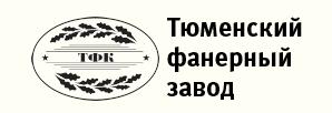 ООО Тюменский фанерный завод