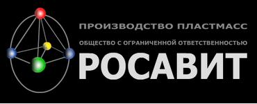 ООО Производитель пластмассовой продукции РОСАВИТ
