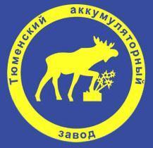 АО Тюменский аккумуляторный завод