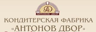 ООО Кондитерская фабрика Антонов Двор