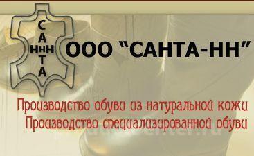 ООО САНТА-НН