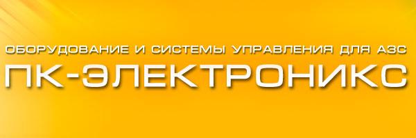 ЗАО ПК-Электроникс