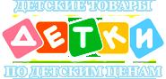 ООО Детки