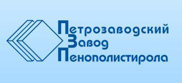 ООО ПЕТРОЗАВОДСКИЙ ЗАВОД ПЕНОПОЛИСТИРОЛА