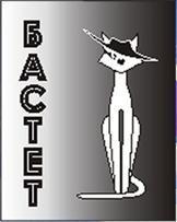 ТМ Бастет