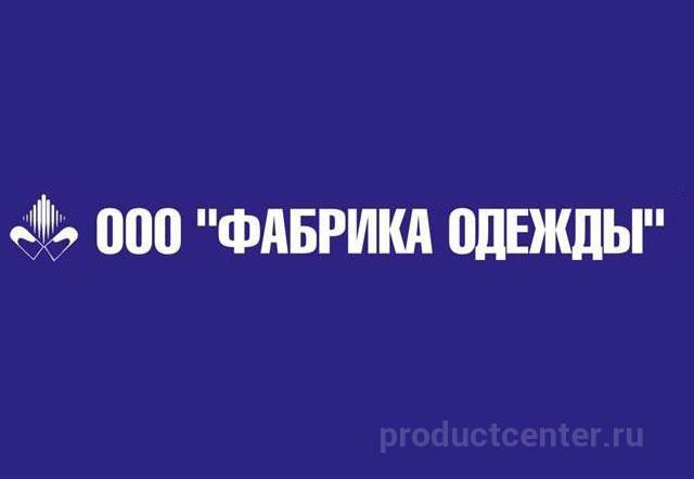 ООО ФАБРИКА ОДЕЖДЫ