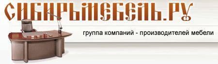 ООО СИБИРЬМЕБЕЛЬ.РУ