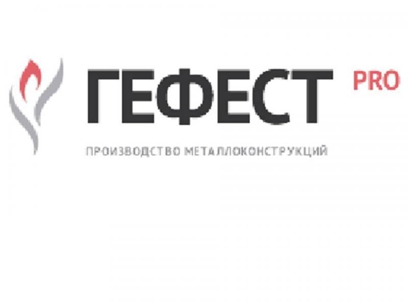 ООО ГЕФЕСТ-ПРО