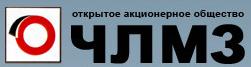 ОАО ЧЛМЗ