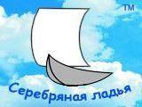 ООО СЕРЕБРЯНАЯ ЛАДЬЯ