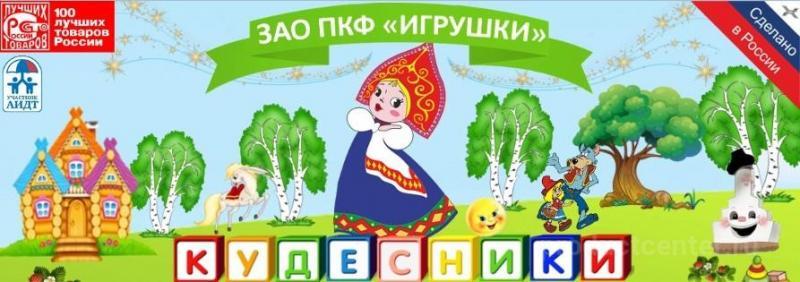 ЗАО ПКФ Игрушки