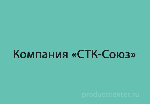 ООО СТК СОЮЗ
