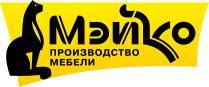 ООО Мебельная компания Мэйко