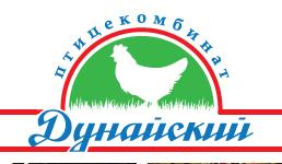 ООО Птицекомбинат Дунайский