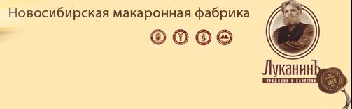 ООО Новосибирская макаронная фабрика