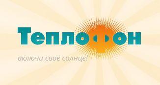 ООО ТЕПЛОФОН