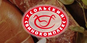СХПК УСОЛЬСКИЙ СВИНОКОМПЛЕКС