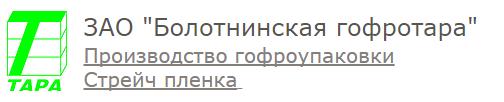 ЗАО Компания «Болотнинская гофротара