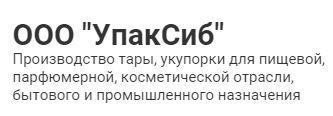 ООО Упаксиб