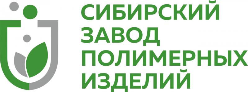 ООО СИБИРСКИЙ ЗАВОД ПОЛИМЕРНЫХ ИЗДЕЛИЙ