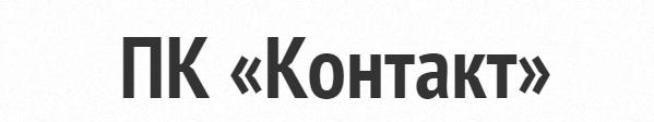 ООО Производственная компания КОНТАКТ