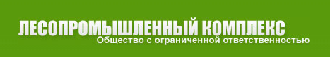 ООО ЛЕСОПРОМЫШЛЕННЫЙ КОМПЛЕКС