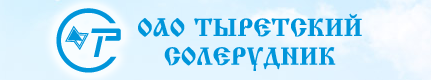 ОАО ТЫРЕТСКИЙ СОЛЕРУДНИК
