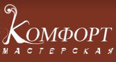 ООО КОМФОРТ