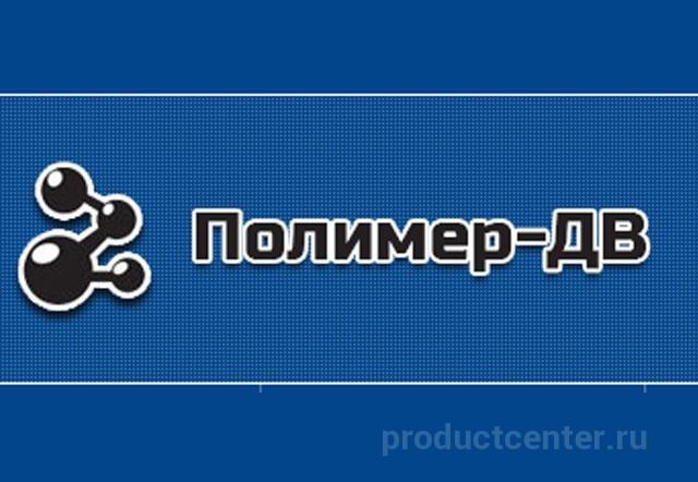 ООО ПОЛИМЕР-ДВ