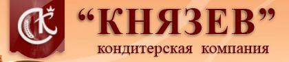 Кондитерская компания «Князев»