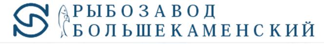 ООО РЫБОЗАВОД БОЛЬШЕКАМЕНСКИЙ
