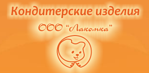 ООО Лакомка