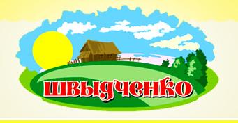 Производитель полуфабрикатов ИП Швыдченко