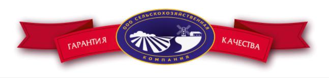 ООО «Сельскохозяйственная компания»