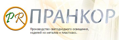 ООО ПРАНКОР
