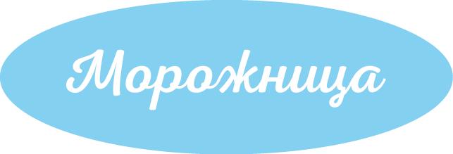 ООО МОРОЖНИЦА