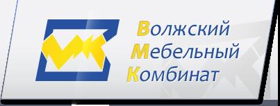ЗАО ПО Волжский Мебельный Комбинат
