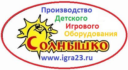Производитель детского оборудования ООО Солнышко