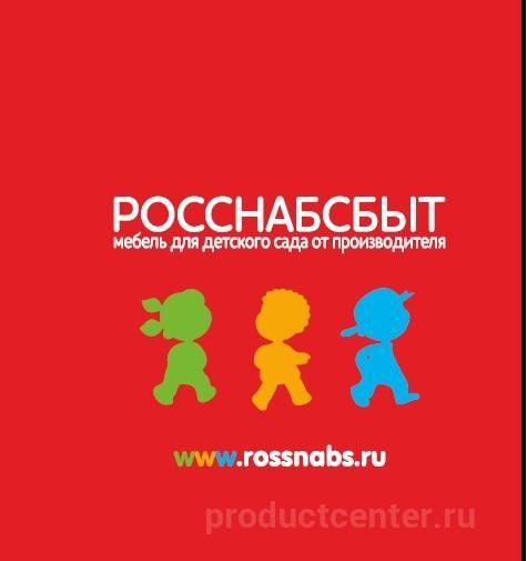 ООО Росснабсбыт