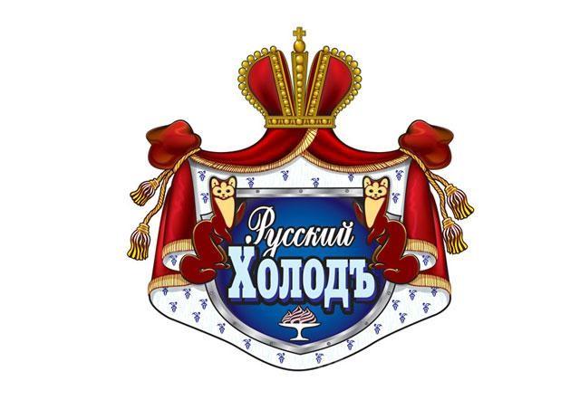 ОАО ТД РУССКИЙ ХОЛОДЪ