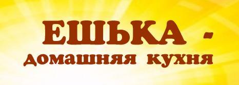 ООО ЕШЬКА-ДОМАШНЯЯ КУХНЯ