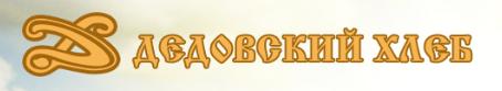ЗАО ДЕДОВСКИЙ ХЛЕБ