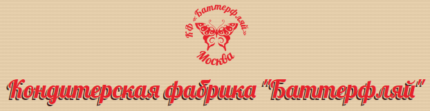ООО КФ БАТТЕРФЛЯЙ